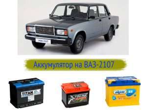 Какие характеристики аккумулятора на ВАЗ-2107?