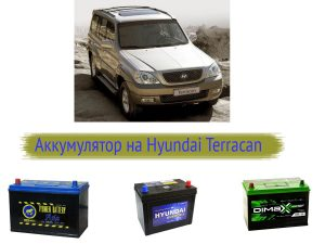 Какой аккумулятор поставить на Hyundai Terracan?