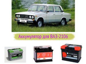 Аккумулятор для ВАЗ-2106