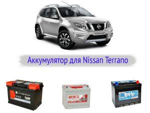 Какой аккумулятор выбрать на Nissan Terrano?