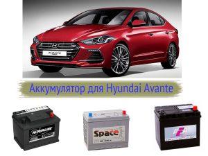 Как найти подходящий аккумулятор на Hyundai Avante?