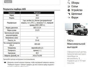Пример работы сервиса подбора с результатами в виде таблицы