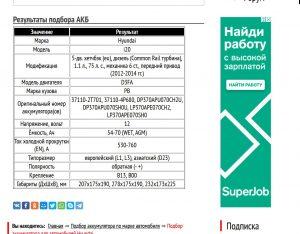 Подбор АКБ на Хендай i20 D3FA 1.1 л