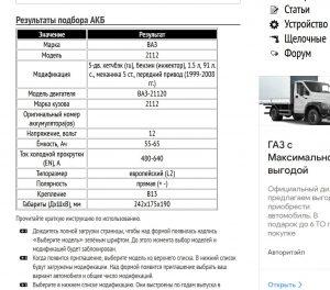 Пример подбора АКБ на ВАЗ-2112 1,5 л 91 л. с.