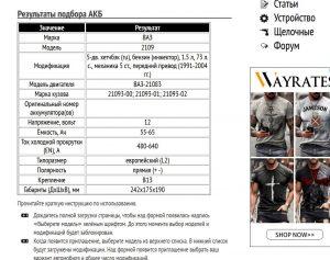 Подбор аккумуляторной батареи для ВАЗ-2109 1.5 л, 73 л. с.