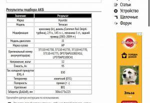 Подбор аккумулятора на Хендай Терракан с дизелем J3 2.9 л