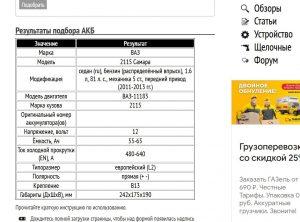 Подбор АКБ для ВАЗ 2115 1.6 л 81 л. с.