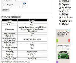 Подбор аккумуляторной батареи на Киа Кворис с мотором G8BE