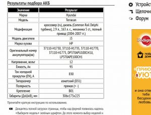 Подбор АКБ на Хендай Терракан с дизелем J3 2.9 л