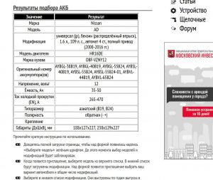 Пример подбора аккумуляторной батареи для Ниссан АД 2008-2016 гг.