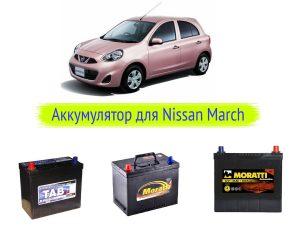 Какой выбрать аккумулятор для автомобиля Nissan March?