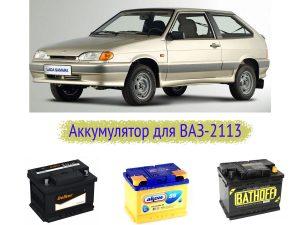 Что за параметры аккумулятора на ВАЗ-2113 Самара?