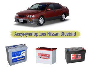Как подобрать аккумулятор для Nissan Bluebird?