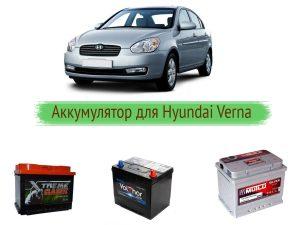 Какой выбрать аккумулятор на Hyundai Verna?