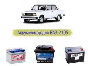 Какие характеристики аккумулятора на ВАЗ 2105?