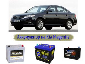 Аккумулятор на Kia Magentis