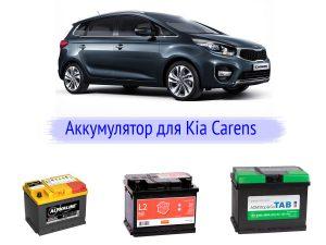 Какие параметры аккумулятора на Kia Carens?