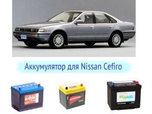 Какой должен быть аккумулятор на Nissan Cefiro?