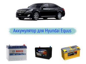 Какой аккумулятор поставить на Hyundai Equus?