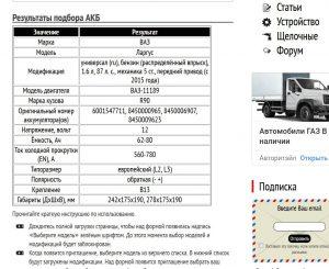 Пример подбора стартерной аккумуляторной батареи в виде таблицы