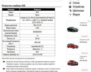 Подбор АКБ на Lada Vesta 1.6 литра 2017-2019 гг.