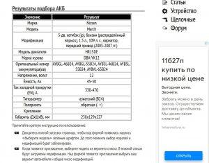 Пример подбора аккумуляторной батареи для Ниссан Марш 1.5л., 109 л. с.