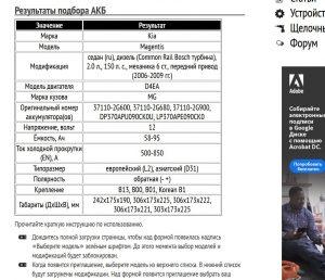 Подбор АКБ на Киа Маджентис с дизелем D4EA