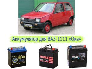 Что за аккумулятор поставить на ВАЗ-1111 «Ока»?