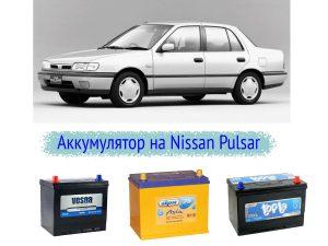 Аккумулятор для Nissan Pulsar