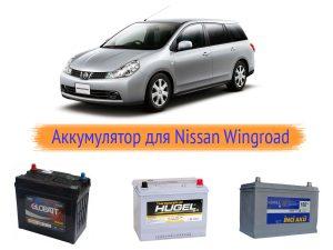 Что за аккумулятор стоит на Nissan Wingroad с завода?