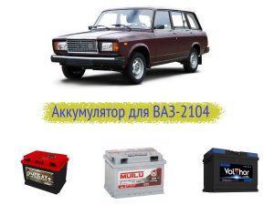 Параметры аккумулятора на ВАЗ-2104