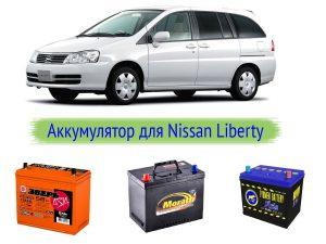 Выбор аккумулятора на Nissan Liberty