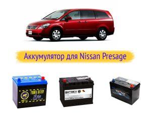 Что за аккумулятор ставят на Nissan Presage?