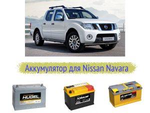 Что за аккумулятор нужен на Nissan Navara?