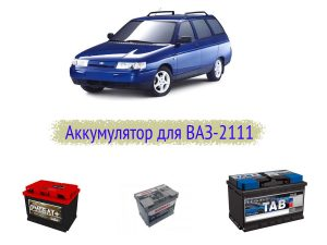 Что за аккумулятор поставить на ВАЗ-2111?
