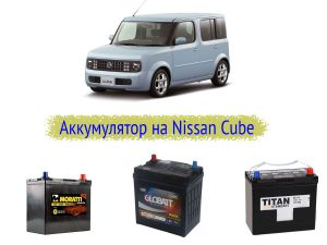 Какой аккумулятор ставить на Nissan Cube?