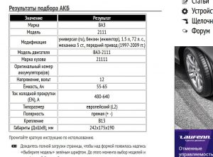 Результат подбора АКБ для ВАЗ-2111