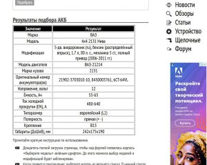Пример подбора АКБ для ВАЗ-2131