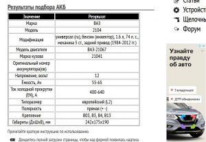 Пример подбора АКБ на ВАЗ-2104 с двигателем 1.6 л инжектор