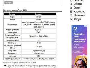 Подбор АКБ для Nissan Navara 2.5 л дизель YD25DDTi