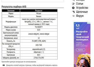 Подбор АКБ для Nissan Navara 2.3 л дизельный мотор YS23DDTT