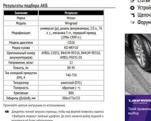 Подбор АКБ для Ниссан Вингроуд с 2-литровым дизелем CD20 1996-1999 гг.