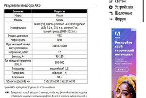 Подбор АКБ для Nissan Navara 3.0 л дизель V9X 2010-2015 гг.