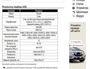 Пример подбора АКБ для Ниссан Куб с мотором HR15DE, 2012-2019 гг.