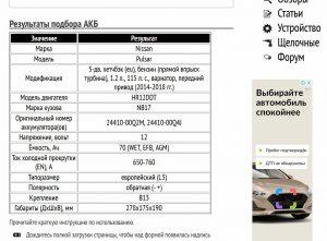 Подбор АКБ на Ниссан Пульсар с мотором 1.2 л HR12DDT