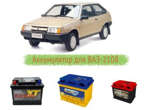 Какой аккумулятор выбрать для ВАЗ-2108?