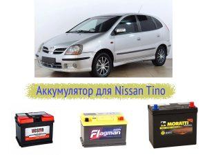 Какой аккумулятор на Nissan Tino стоит изначально?