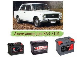 Выбираем аккумулятор для ВАЗ-2101
