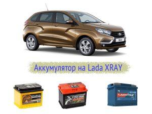 Какие параметры у аккумулятора на Lada XRAY?