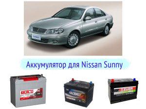 Какие параметры аккумулятора на Nissan Sunny?